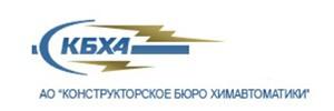 Логотип акционерного общества «Конструкторское бюро химавтоматики» (АО КБХА)