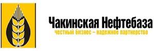 """Логотип компании ООО """"Чакинская нефтебаза"""""""