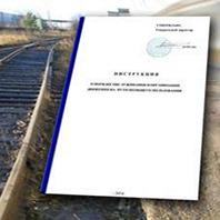 Паспорт железнодорожного пути