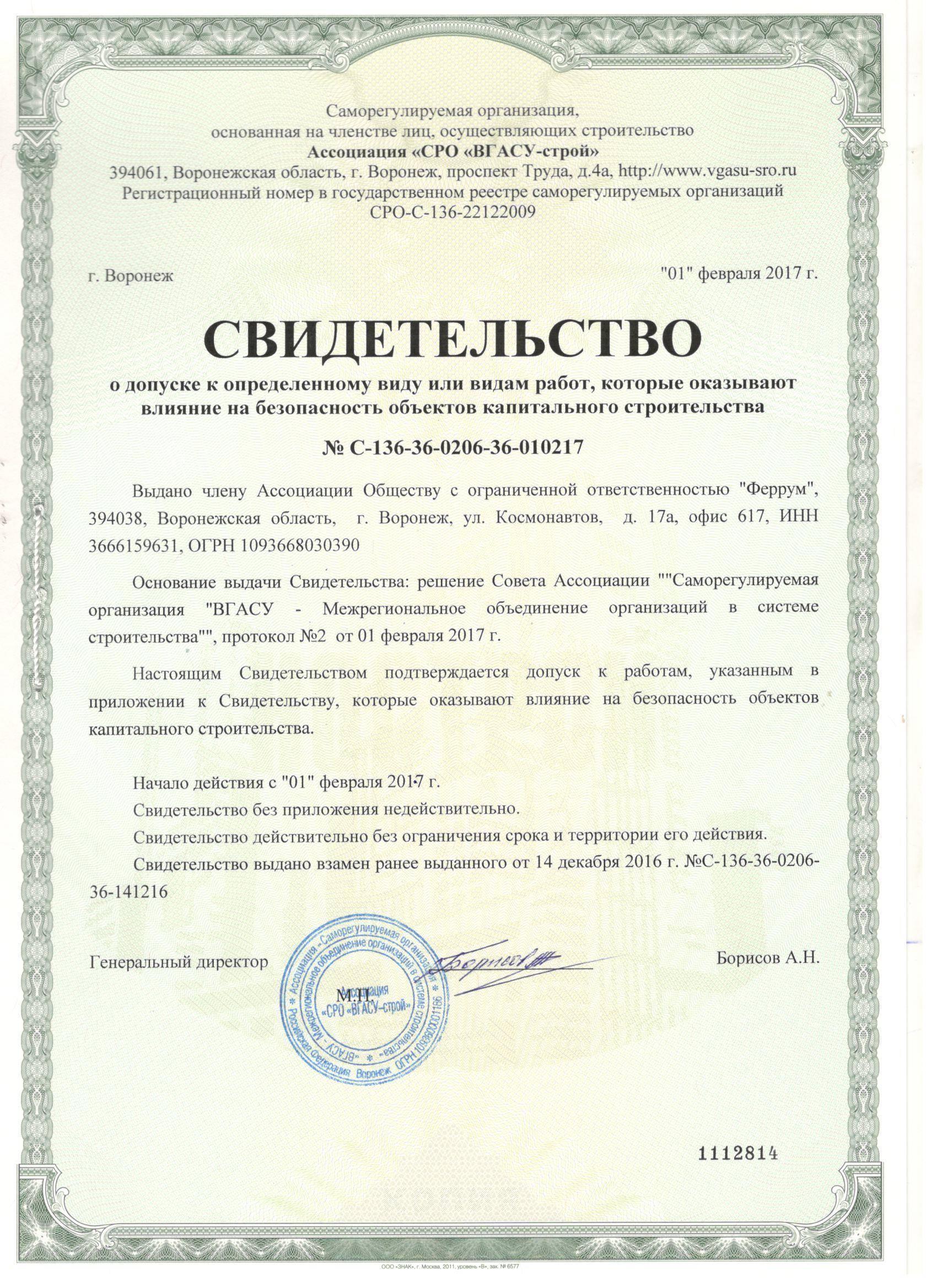 СРО НП ВГАСУ_Страница_1