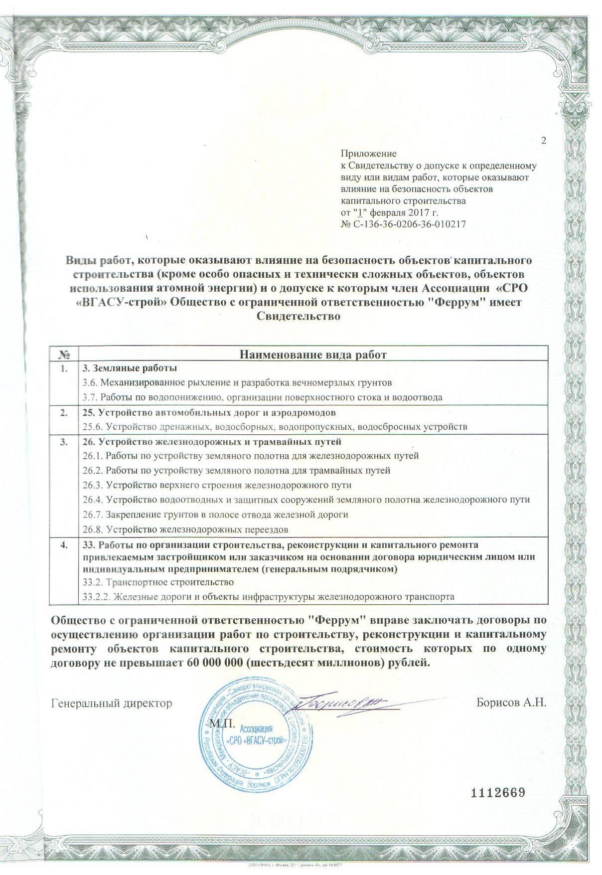 Скан СРО НП ВГАСУ страница №2