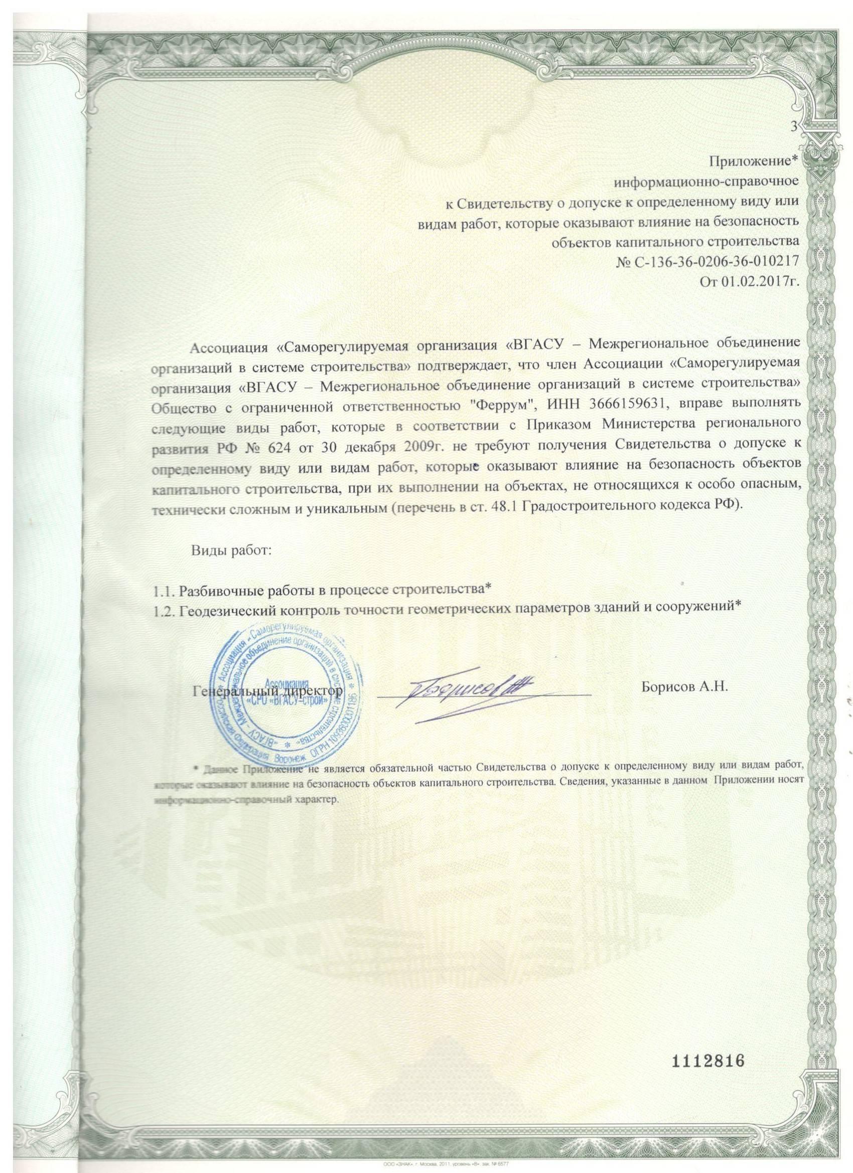 Скан СРО НП ВГАСУ страница №3