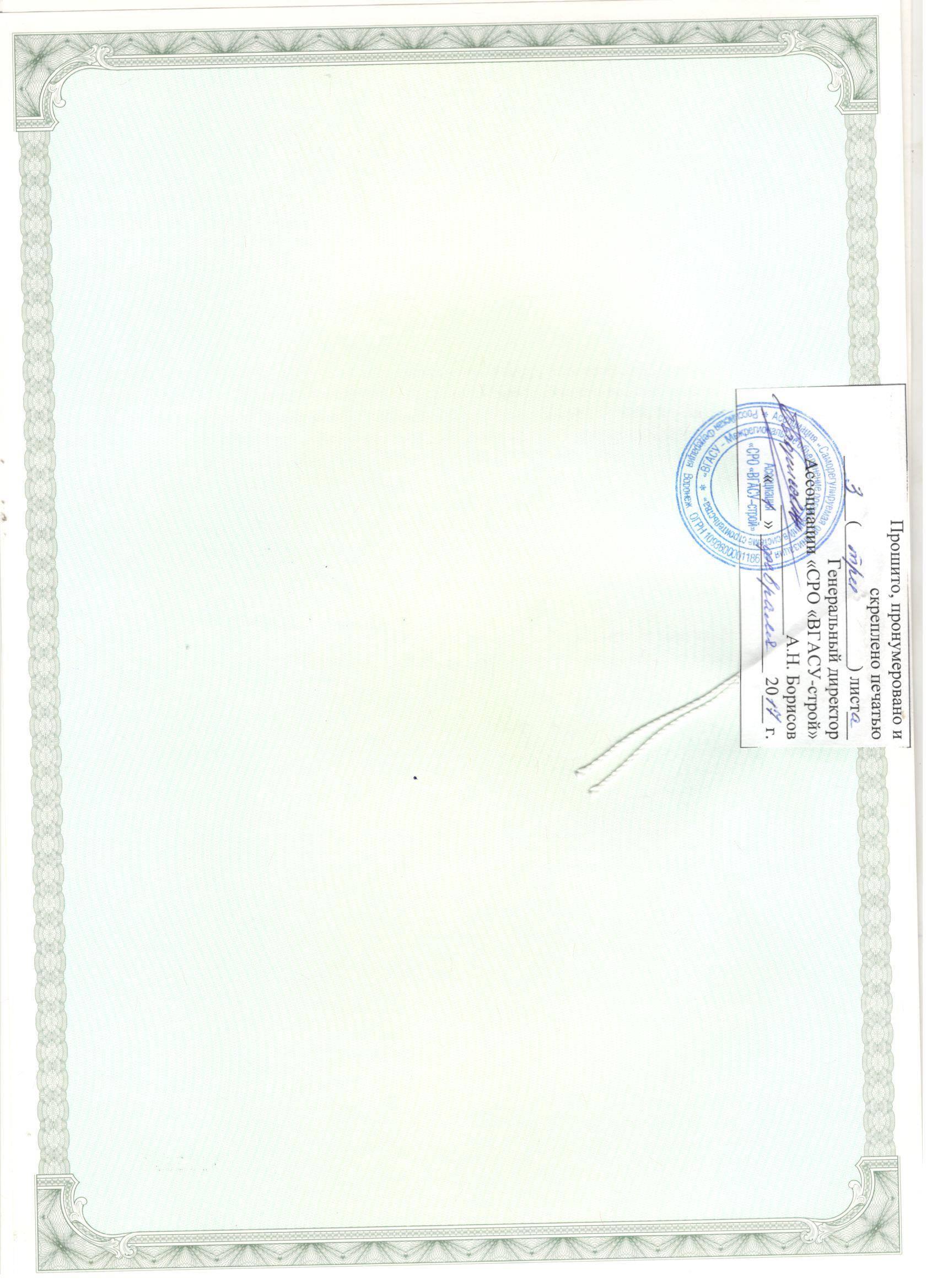 Скан СРО НП ВГАСУ страница №4