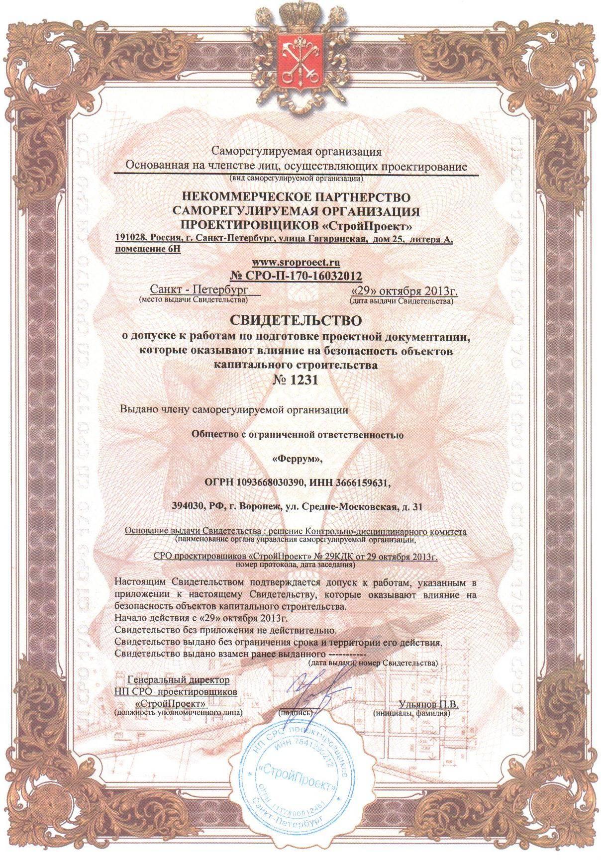 Скан Свидетельство СРО СтройПроект с приложением страница №1