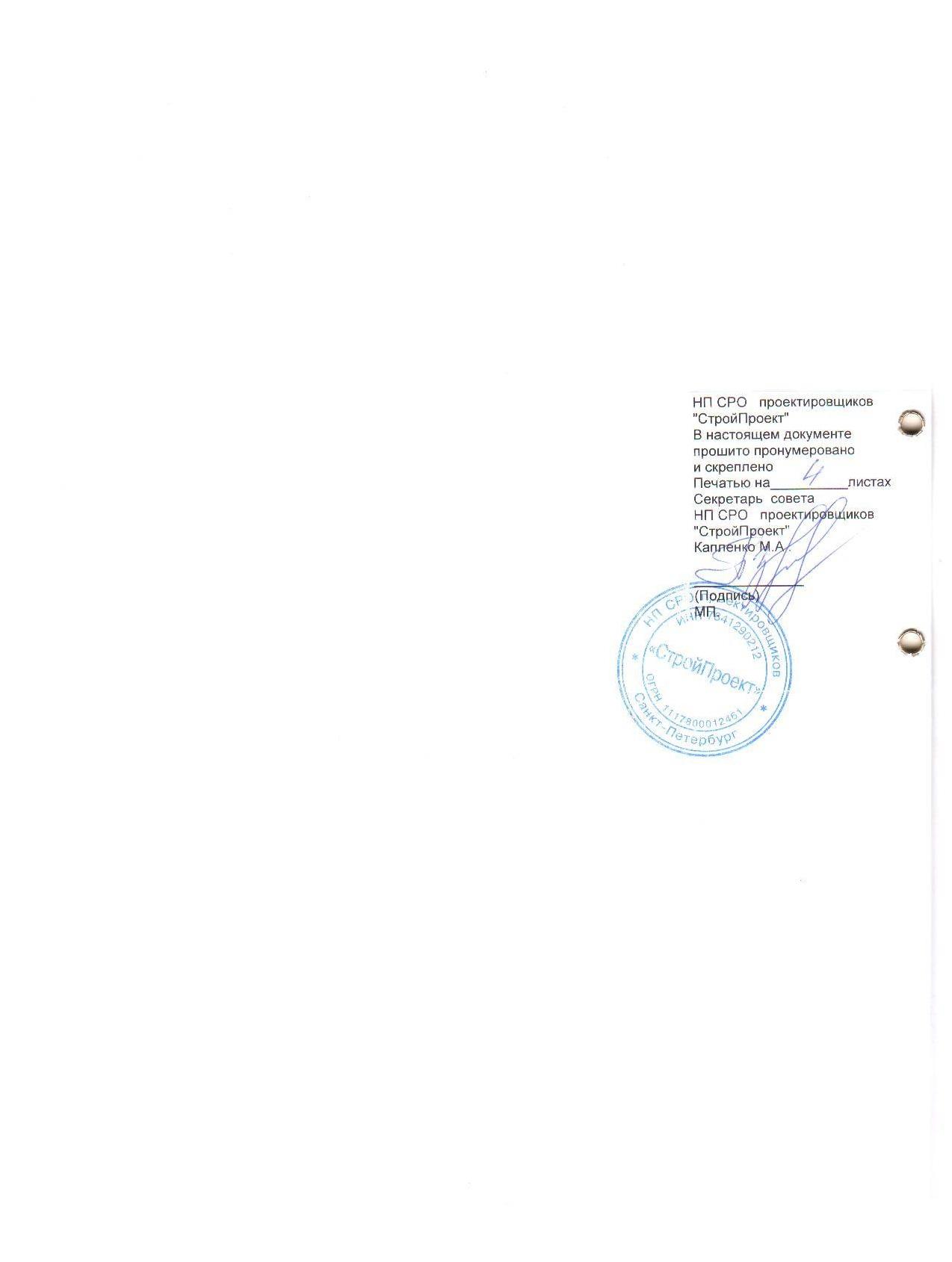 Скан Свидетельство СРО СтройПроект с приложением страница №6