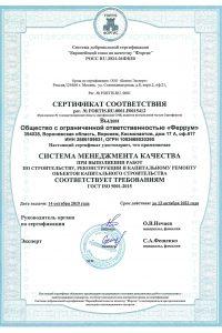 Сертификат ISO 9001 (строительство)